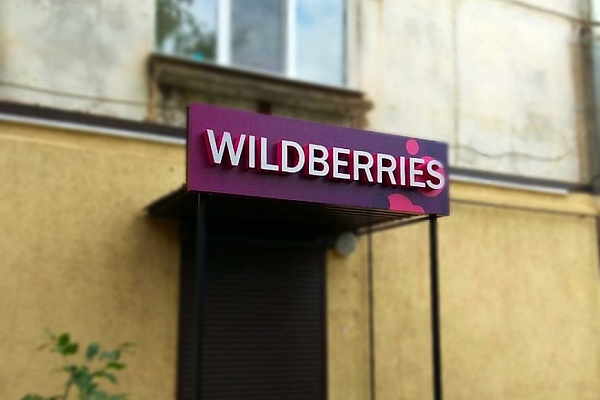 Вывеска для Wildberries